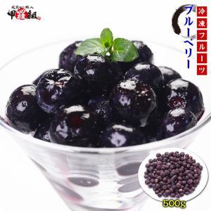 美味しさそのまま冷凍フルーツ ブルーベリー500g【フルーツ】【果物】【ベリー】【ブルーベリー】|kouragumi