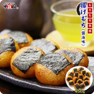 揚げもち(醤油味) 450g(15ケ入)【揚げもち】【あげもち】【餅】【もち】|kouragumi
