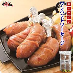 ワンハンドソーセージ業務用1kg【ソーセージ】【フランクフルト】【肉製品】【BBQ】【マルハニチロ】|kouragumi