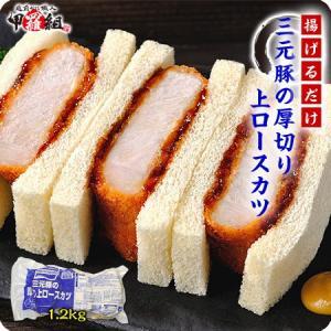商品のポイント:厚切りにした三元豚の1枚ロース肉を、挽きたて生パン粉で包んだロースカツです。厚切りな...