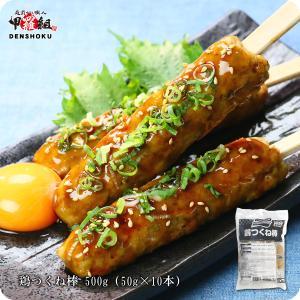 鶏つくね棒業務用500g(約50g×10本)【鶏肉】【おつまみ】【居酒屋】【味の素】|kouragumi