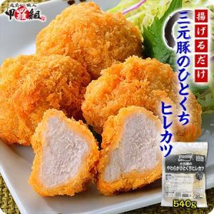 商品のポイント:三元豚のヒレ肉をひと口サイズにカットし、挽きたての生パン粉で包んだ手作り感あるヒレカ...