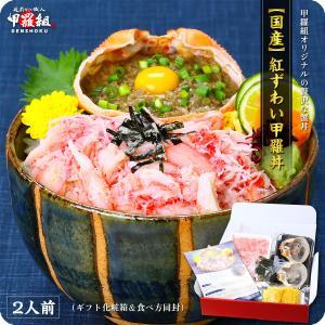 甲羅組オリジナルの贅沢なカニ丼!【国産】紅ずわいがに甲羅丼(2人前) 母の日 父の日