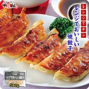 レンジでおいしい焼餃子240g(約24g×10個)【ぎょうざ】【ギョウザ】【中華】【味の素】|kouragumi