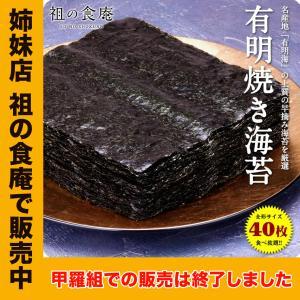 ◆商品内容 高級有明産焼のり全形45枚 or 最高級「極」有明産焼海苔全形20枚 どちらもチャック付...