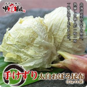 太白おぼろ昆布15g【ヤマトタカハシ】【手けずりおぼろ】|kouragumi