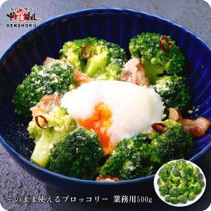 そのまま使えるブロッコリー業務用500g【カット野菜】【サラダ】【炒めもの】【ニチレイ】