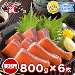 【業務用】お刺身サーモン(半身フィーレ/800g前後×6枚)【鮭】【サーモン】【お刺身】