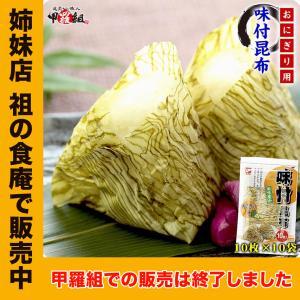 【お得な業務用】味付昆布(おにぎり用シート)10枚×10袋