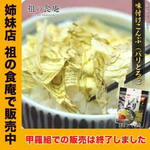 【お得な業務用】味付昆布(徳用バラ)20g×10袋