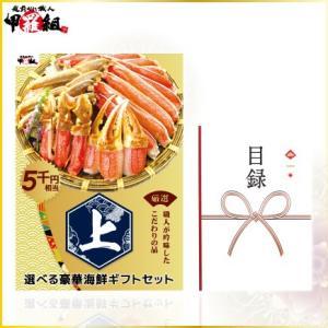 豪華海鮮目録ギフトセット 〈上〉5千円コース