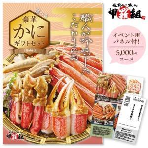 目録ギフトセット〈ゴールド〉5千円コース