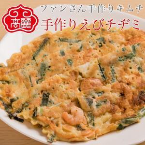 【冷凍】エビチヂミ【1枚】1枚1枚を丁寧に焼き上げた韓国のお好み焼きであるチヂミです。香ばしい海老が入っており、そのままでもポン酢を付けてでも|kourai5920