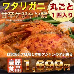 【送料無料】ワタリガニ(ケジャン)を丸ごと一匹使用した韓国チゲ鍋。さらにキャベツキムチ入り。ケジャン...
