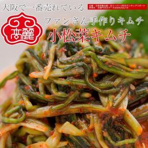 辛めに漬けた小松菜キムチは、青菜ならではの食感と苦味がくせになる味覚。チャーハンなどにもぴったりです
