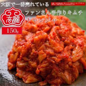 商品紹介:チャンジャ10点同時購入で送料無料です!鱈(タラ)の胃を塩漬けにし、自家製薬念(ヤンニョン...