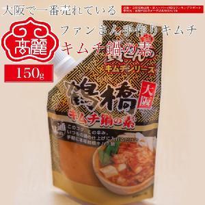 キムチ鍋の素(チゲ味噌)150g 水1リットルを入れて下さい...