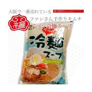 アッシ冷麺スープ(ストレート)牛肉エキスと大根エキスを使った...