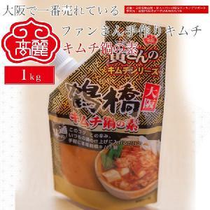 キムチ鍋の素1kg(お鍋約6回分)チゲ味噌に、唐辛子・生姜・...