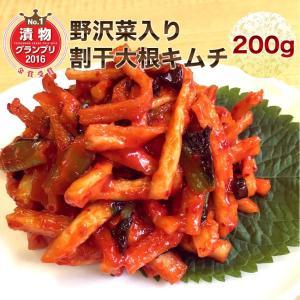 野沢菜入り割干し大根キムチ 漬物グランプリ受賞の大根キムチ
