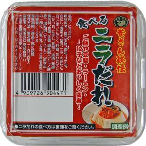 ご飯や餃子、豆腐、ラーメンなどにかけて食べるととっても美味しいニラだれです。150g入り!
