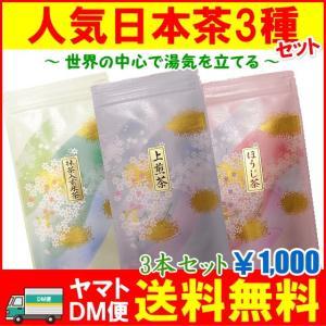 世界の中心で湯気を立てる 人気の日本茶三種セット 上煎茶 抹茶入り玄米茶 上級焙じ茶 三種の味が楽しめるお得セット DM便送料無料 ∬JP-3s§|kourinen