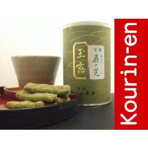 玉露<扇の芝>【お茶通販Kourin-en】|kourinen
