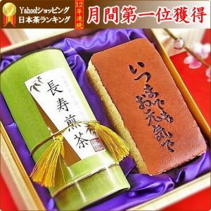 敬老の日 プレゼント 長寿祈願茶と焼印カステラの贈り物 お茶 ギフト 和菓子 ∬JT-2L(S)§