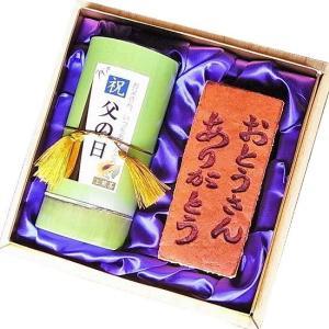 父の日 プレゼント 特撰日本茶と焼印カステラの贈り物 お茶 ...