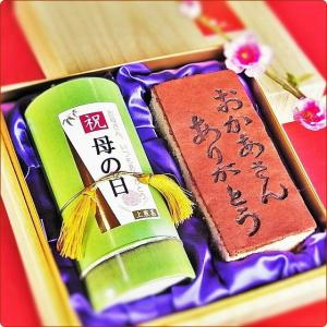 遅れてごめんね! 母の日ギフト 特撰日本茶と焼印カステラの贈...