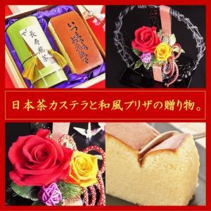 母の日ギフト 日本茶カステラ&和風プリザの贈り物 お茶 お花...