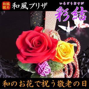 敬老の日 ギフト プレゼント 和風プリザーブドフラワー 彩結(いろどりむすび) 花 ギフト ∬p-wp§|kourinen