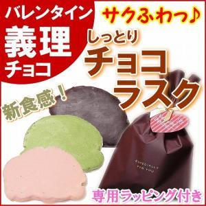 バレンタイン サクふわっ♪しっとりチョコラスク 3色 ギフト 贈り物 ∬RSK-3P§