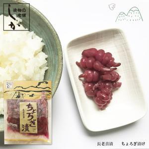 ちょろぎ漬け(国産)2袋セット 送料無料 ちょろぎ 希少 kousa-youmanzyou