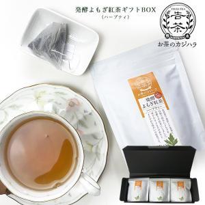 国産 よもぎ紅茶 発酵  ティーパック(3袋セット)熊本産 お茶のカジハラ kousa-youmanzyou
