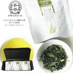 国産ハーブティー レモングラス × 深煎り茶 セット(贈答ギフト)お茶のカジハラ 送料無料 kousa-youmanzyou
