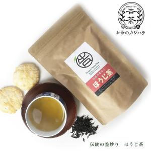 国産 ほうじ茶 50g(2袋セット)熊本産 お茶のカジハラ 送料無料 kousa-youmanzyou