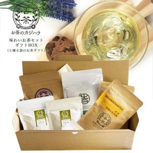 国産お茶ギフト 味わい茶葉5種(6袋)セット 熊本産 お茶のカジハラ|kousa-youmanzyou