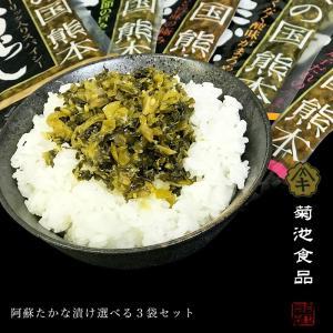 阿蘇たかな漬け 選べる3袋セット 菊池食品 送料無料 油炒め