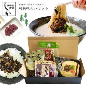 阿蘇のたかな漬け&ラーメンギフトセット お漬物 阿蘇高菜 送料無料|kousa-youmanzyou