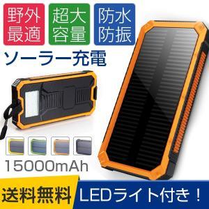【送料無料】モバイルバッテリー ソーラーチャージャー  大容量 15000mAh iPhone7 iPhone7 Plus ポケモンGO  2USBポート   二つの充電方法 4色