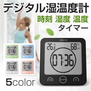 温湿度計 デジタル デジタル温湿度計 時計 タイマー 温度計...