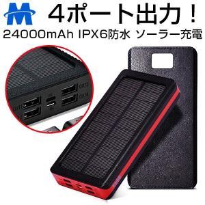 ソーラー モバイルバッテリー 大容量 充電器 24000mAh 携帯充電器 アウトドア 防災 4台同...