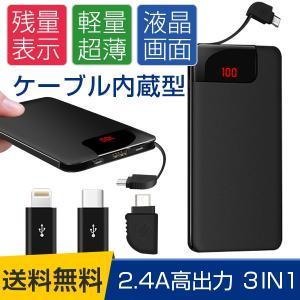 モバイルバッテリー 10000mah 大容量  iPhone...