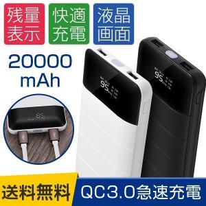 モバイルバッテリー 20000mah 大容量 iPhone7...