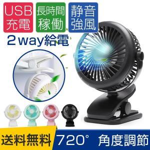 商品仕様 商品名称:携帯型USB充電式扇風機  充電電圧:5.0V 出力電流:0.5A-1A 消費電...
