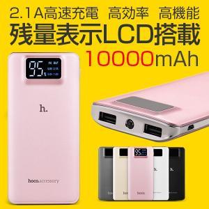 モバイルバッテリー大容量 10000mAh 残量表示LCD ...