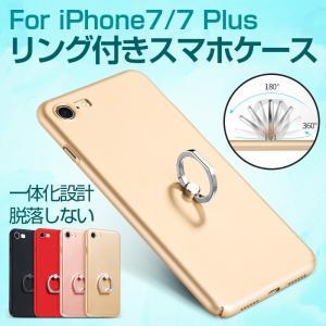 iPhone7 Plusケース iPhone7 ケー ス  バンカーリング  落下防止 保護ケース 360度回転可能   スマホスタンド リングホルダー ハードケース  アイフォン カバー