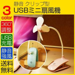 扇風機 クリップ式扇風機 USB扇風機 充電式 卓上 クリップ型 静音 ミニ扇風機 360度角度調整...