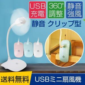扇風機 クリップ式扇風機 USB扇風機 充電式 卓上 クリッ...